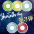 3rd ☆ 5 colors ``Shutella 1 Day'' added!
