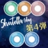 "4th ☆ 5 colors ""Shutella 1Day"" added!"