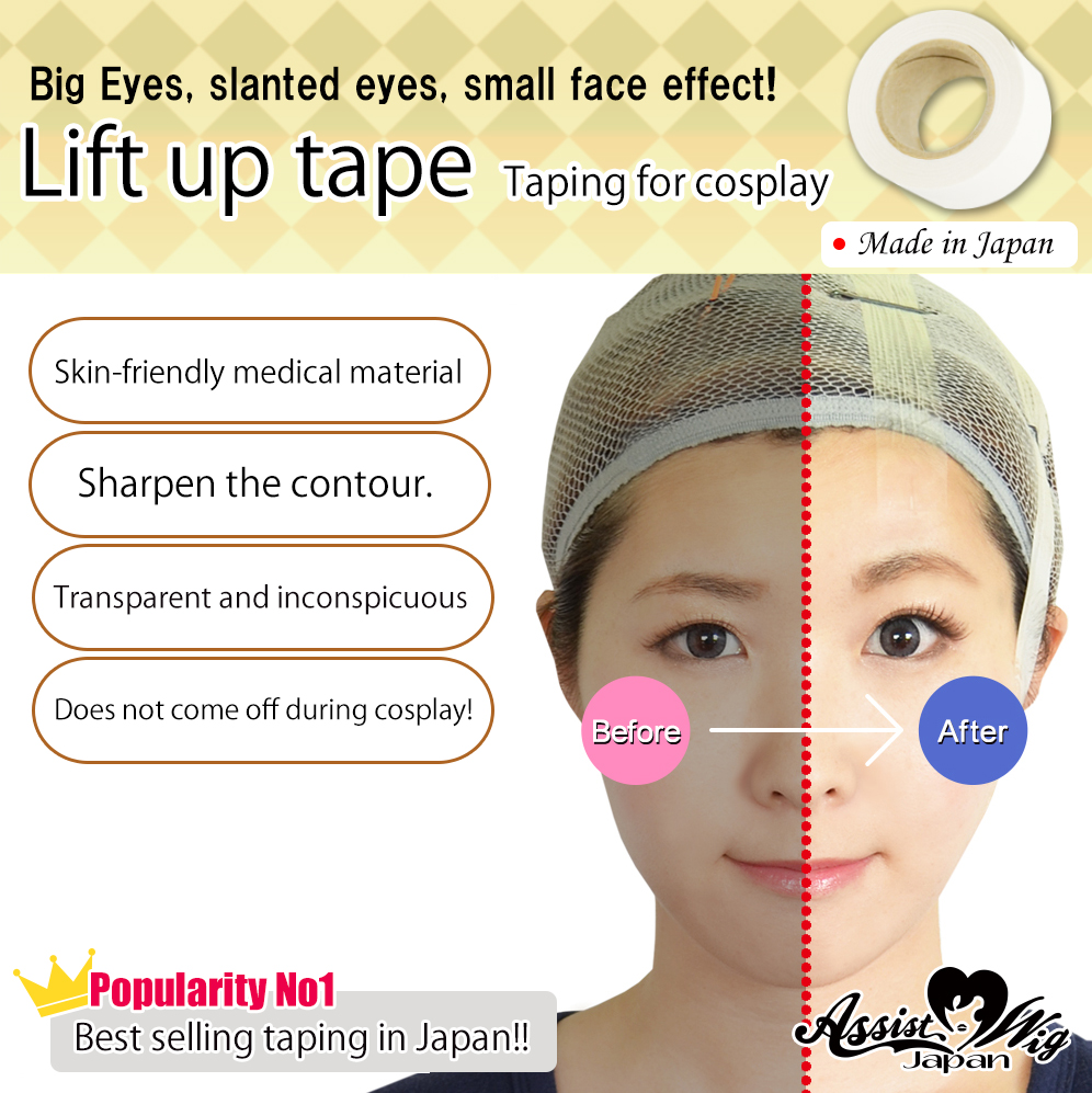 ★ Assist original ★ Lift up tape (Taping for cosplay) 5 m volume