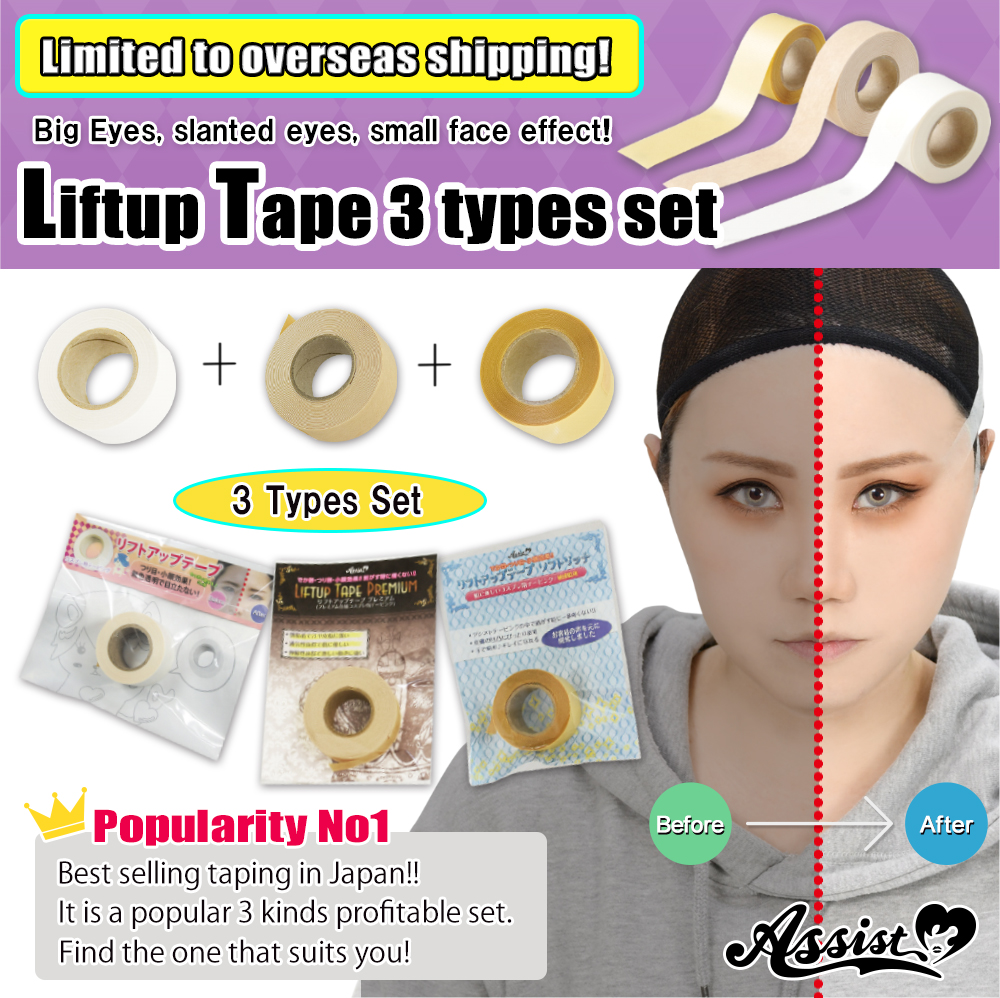 ★ Assist original ★ Lift-up tape (taping for cosplay) 3 types set