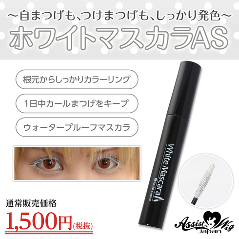 ★ Assist original ★ White Mascara AS