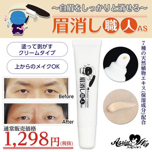 ★ Assist Original ★ Eyebrow Cutting Artist AS (Concealer for extinguishing eyebrows)