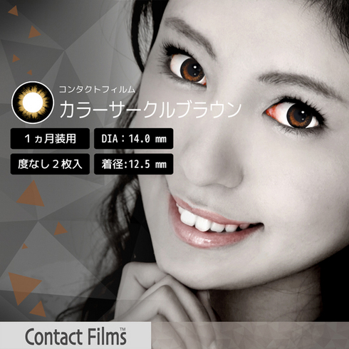 ★ 1 Month ★ Contact Films Series Color Circle Brown 2 boxes per box · No degree