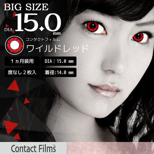 ★ 1 Month ★ Contact Films Series Wild Red Big 2 boxes per box · No degree