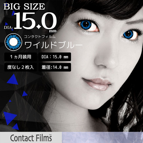 ★ 1 Month ★ Contact Films Series Wild Blue Big 1 box 2 pieces · degree none