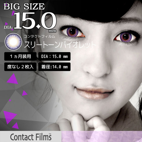 ★ 1 Month ★ Contact Films Series Three Tone Violet Big 1 box 2 pieces · degree none