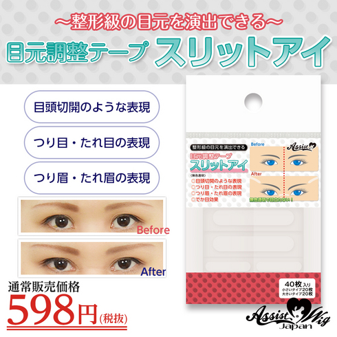 ★ Assist Original ★ Tape for Adjusting Eye Line: Slit Eye 5 sheets (40 in counts)