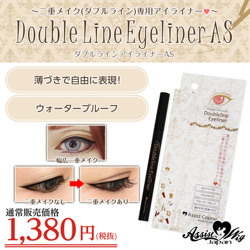 ★ Assist original ★ Double line eyeliner AS
