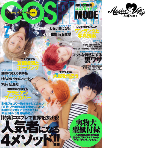 COSPLAY MODE (Cosplay mode) 2017 July issue