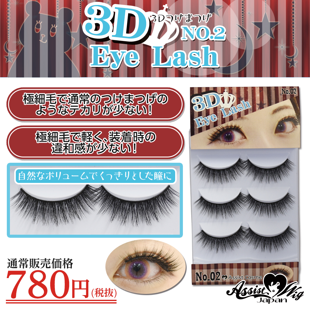 ★ Assist Original ★ 3-D Fake Eyelashes No.02