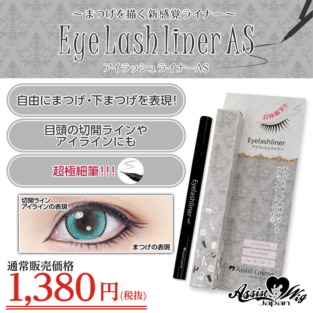 ★ Assist original ★ Eyelash Liner AS