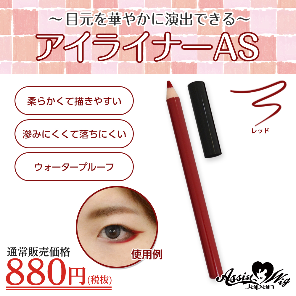 ★ Assist Original ★ Eye Liner AS (Pencil Type) Red