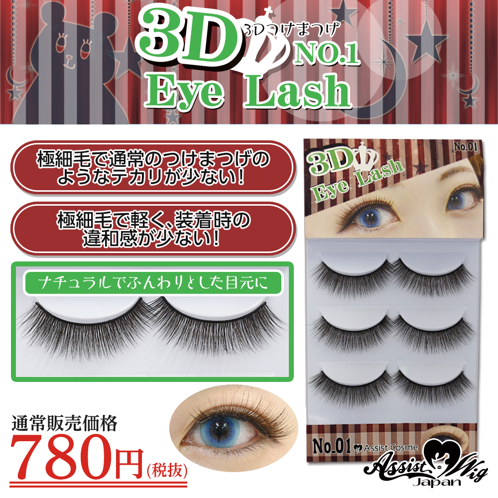 ★ Assist Original ★ 3-D Fake Eyelashes No.01