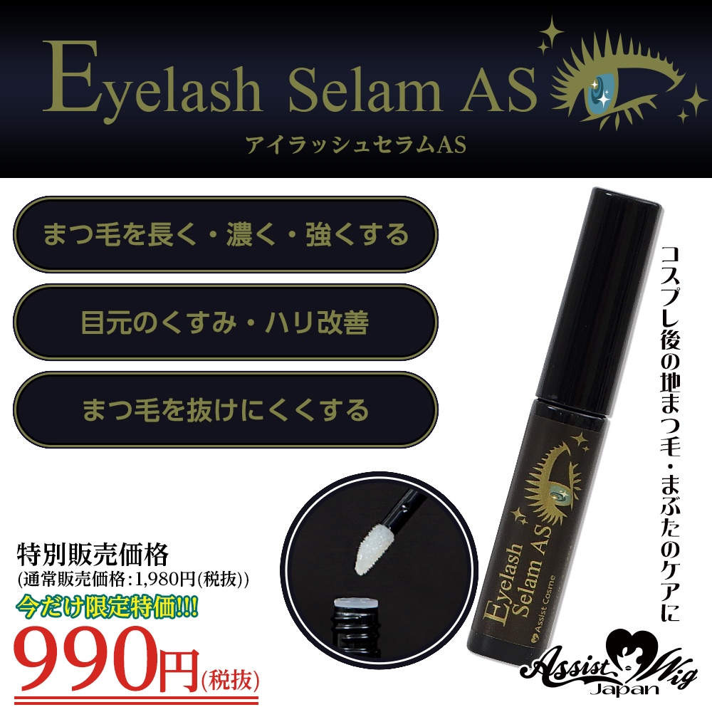 ★ Assist original ★ Eyelash Serum AS