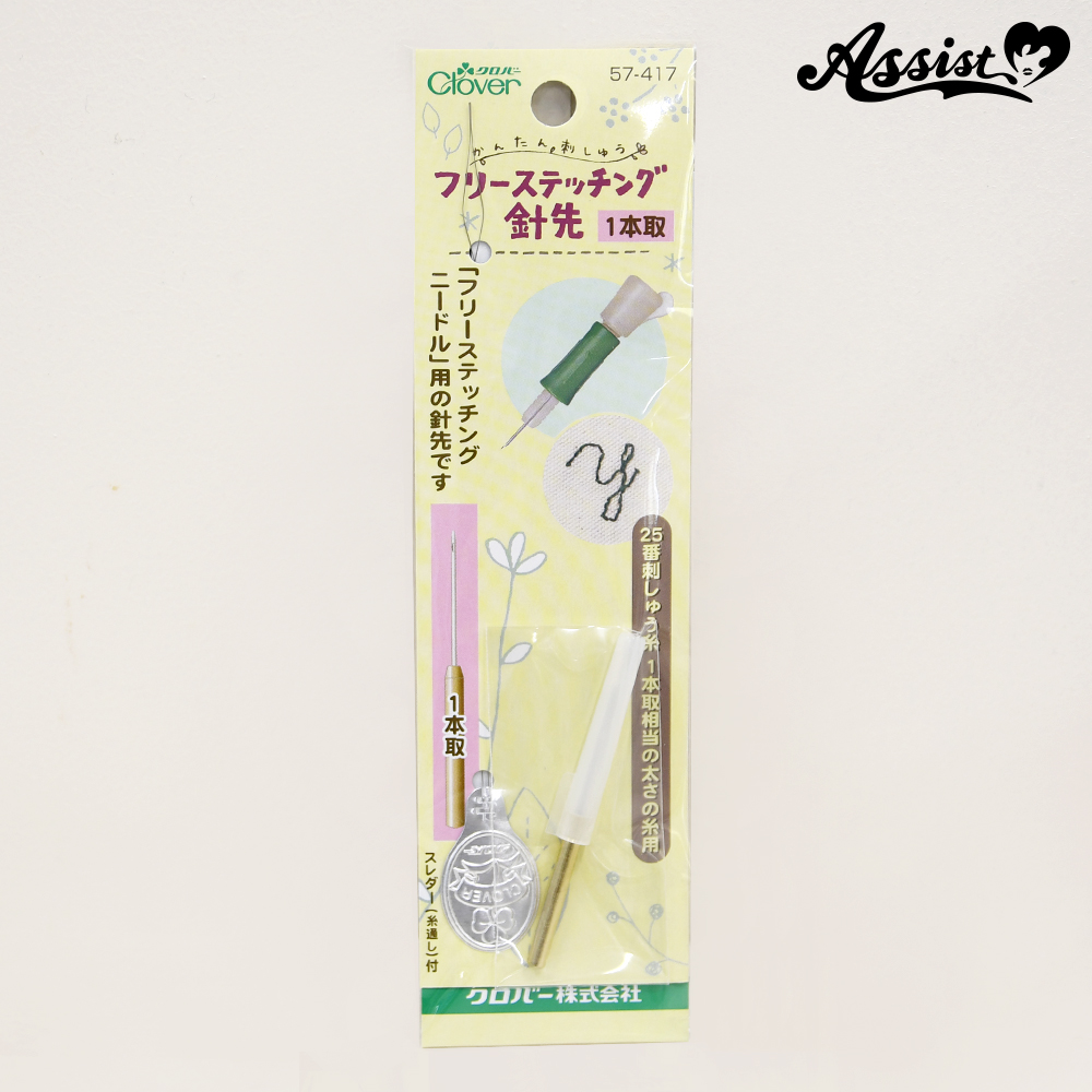 One free stitching needle tip