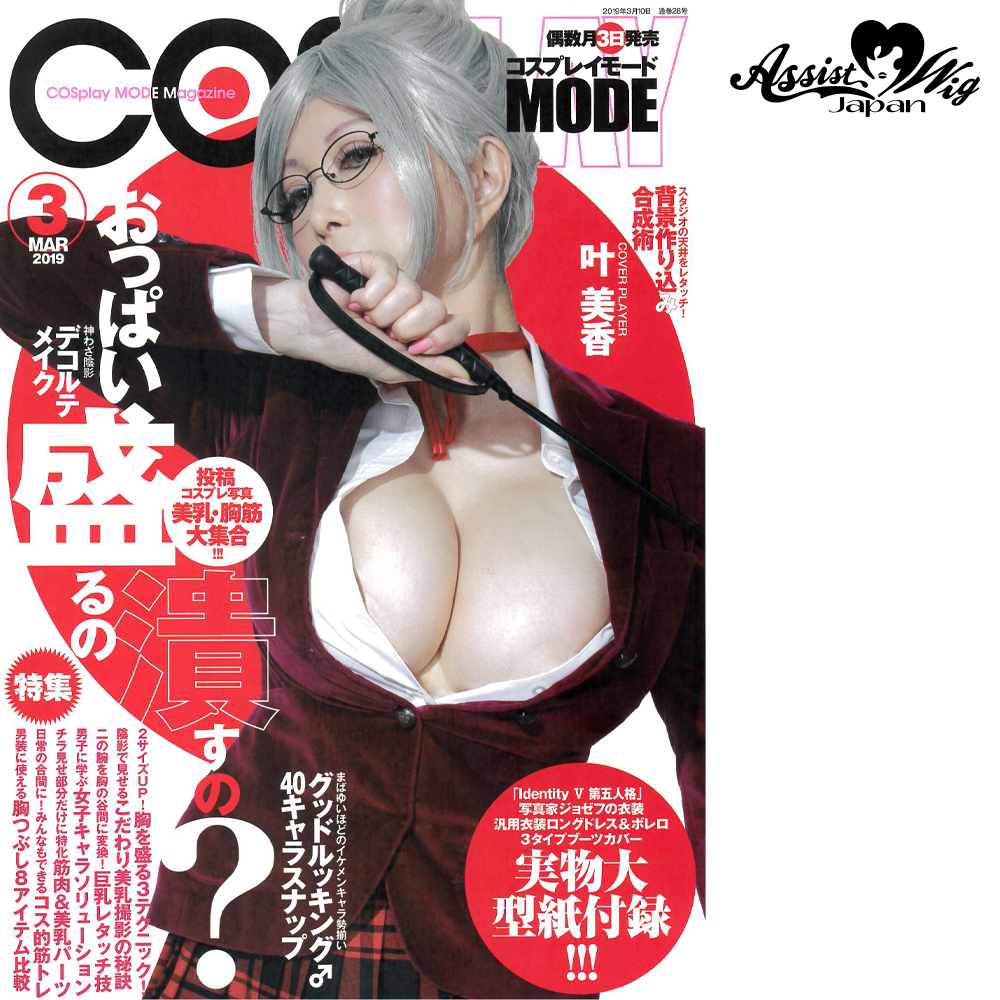 COSPLAY MODE (Cosplay mode) 2019 month March issue