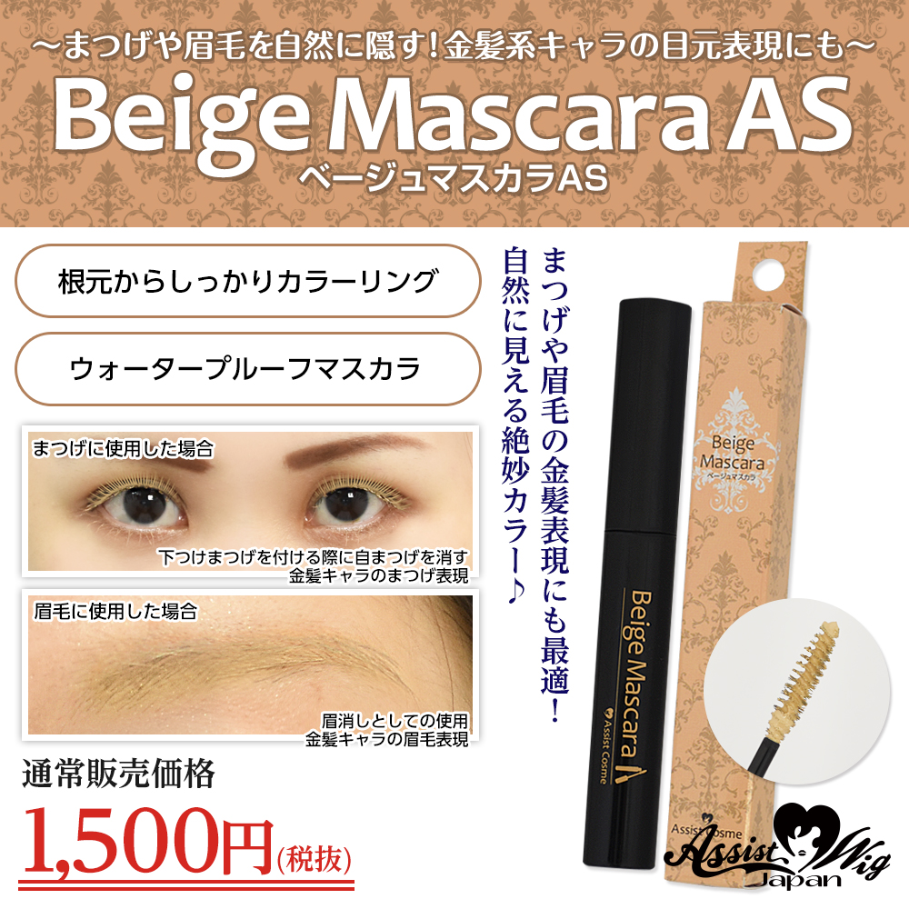 ★ Assist original ★ Beige Mascara AS