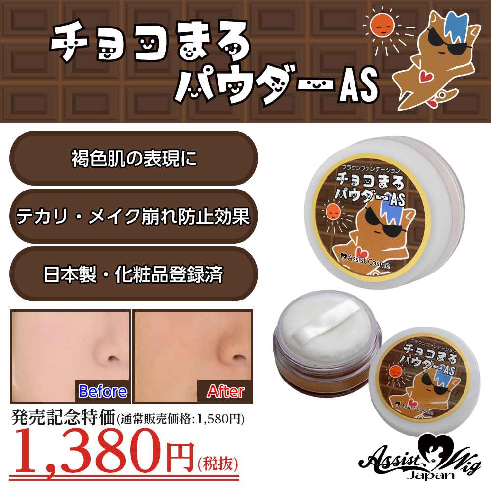 ★ Assist Original ★ Brown foundation powder AS  (Choco Malo powder)