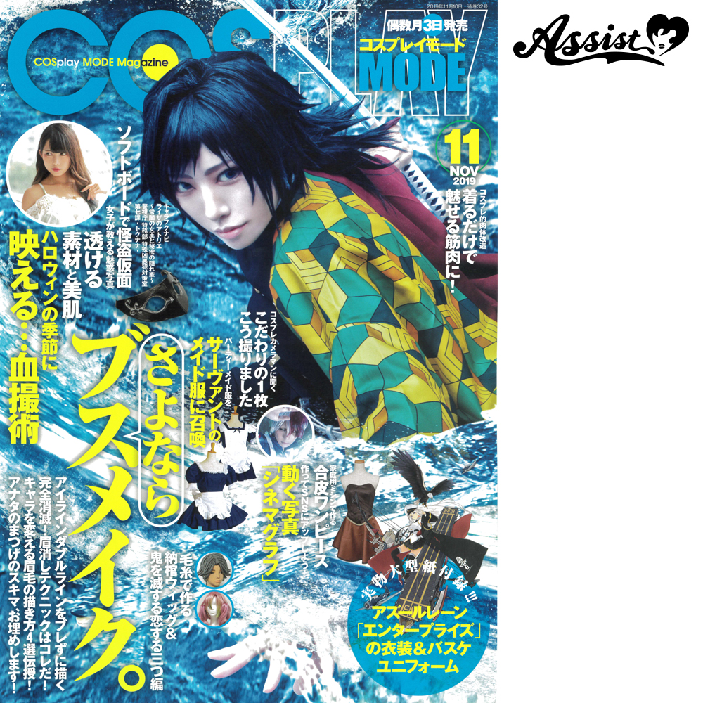 COSPLAY MODE September 2019 issue