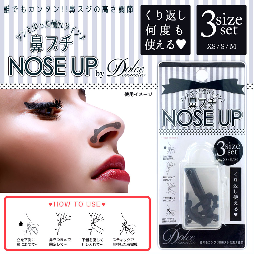 Dolce Cosmetics Nose Petit NOSE UP 3 Size Set