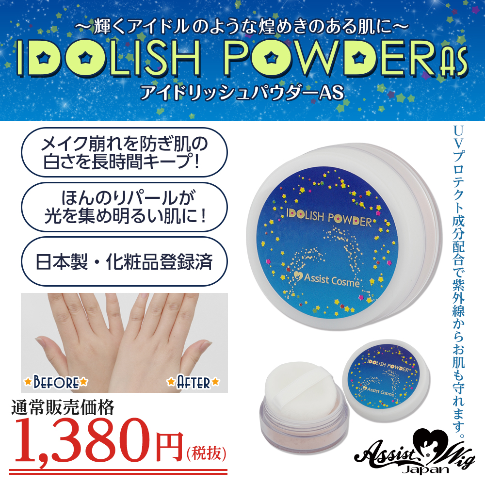★ Assist Original ★ idolish powder AS