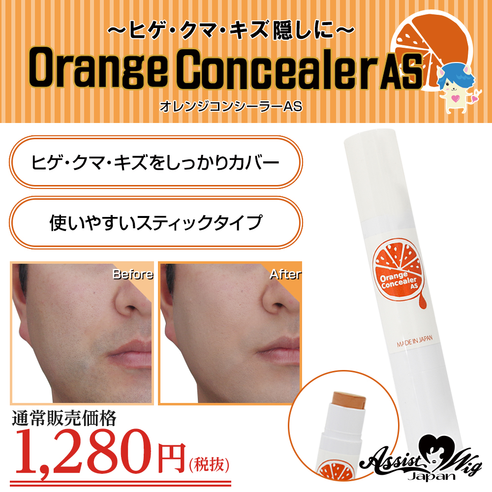 ★ Assist Original ★ Orange Concealer AS