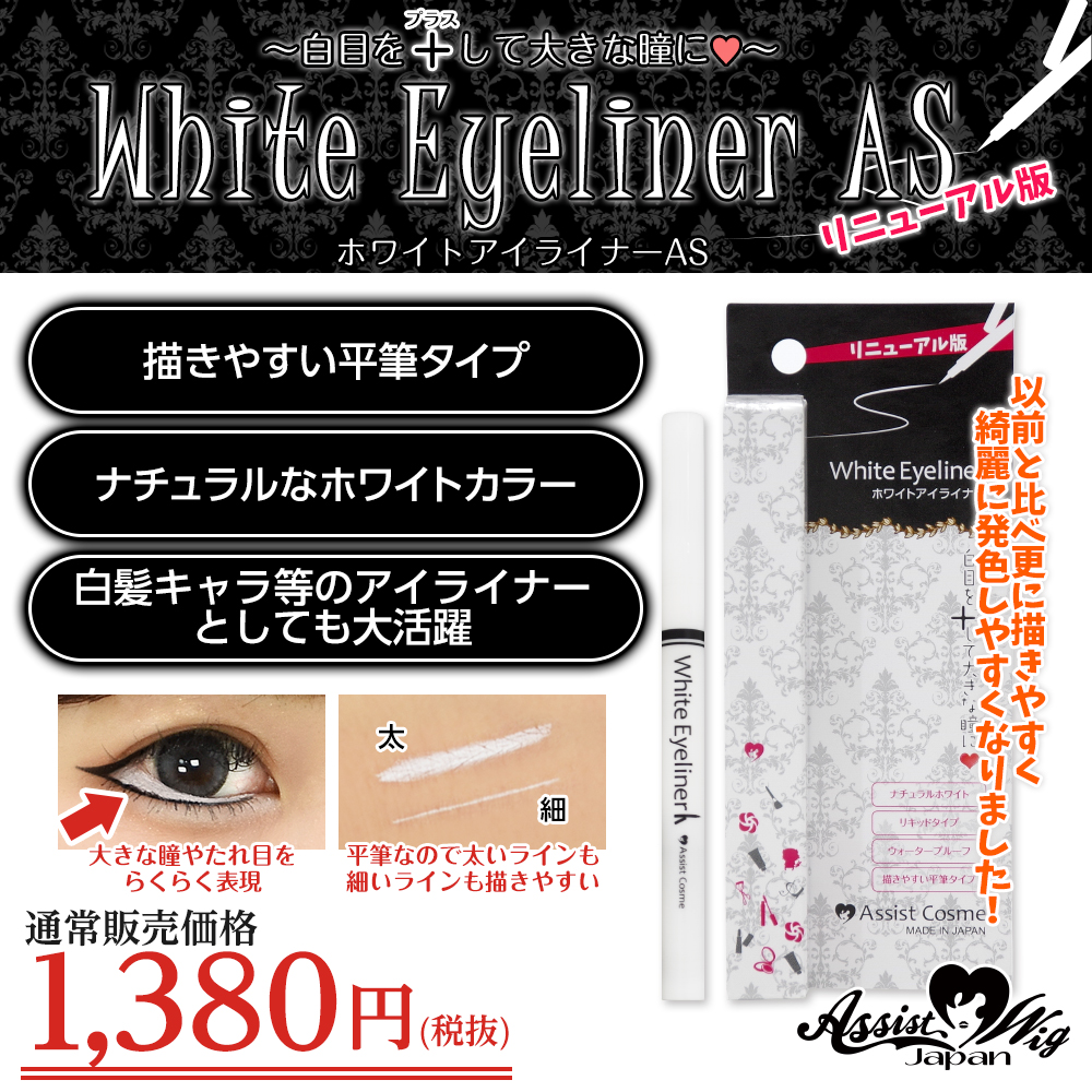 ★ Assist original ★ Renewal version White eyeliner AS
