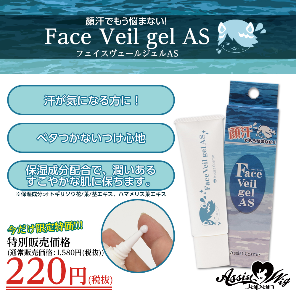 ★ Assist original ★ Face veil gel AS