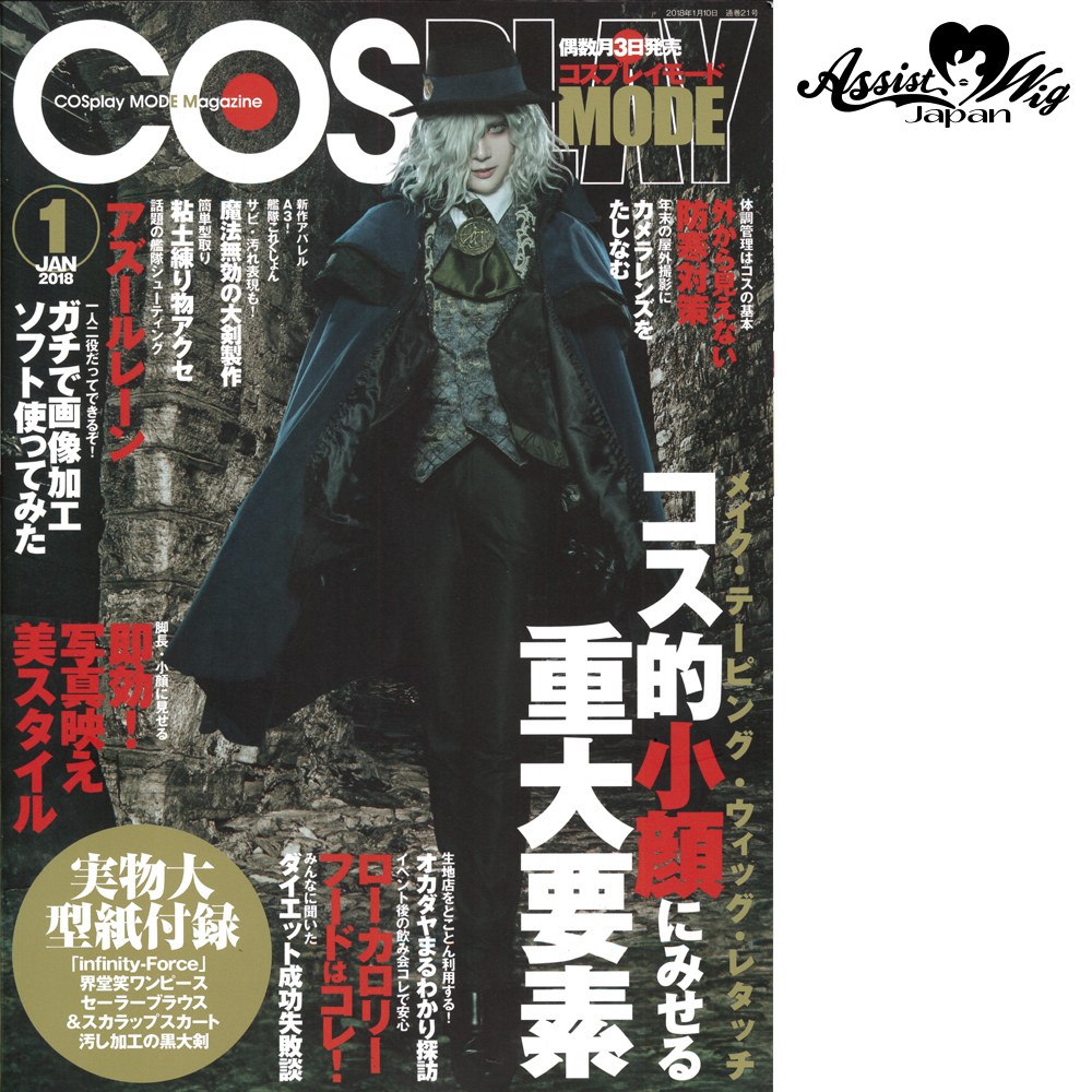 COSPLAY MODE (Cosplay mode) 2018 January issue