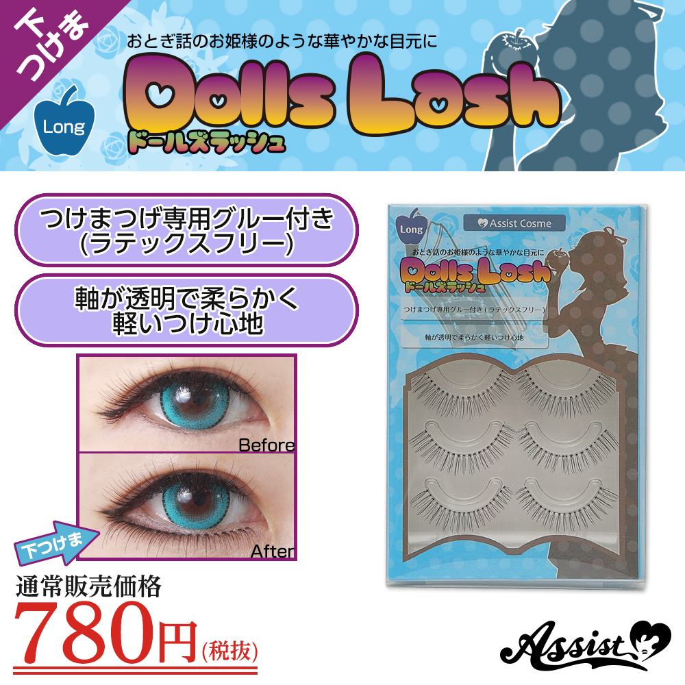 ★Assist original★ Bottom Lashes Dolls Lash (long type)