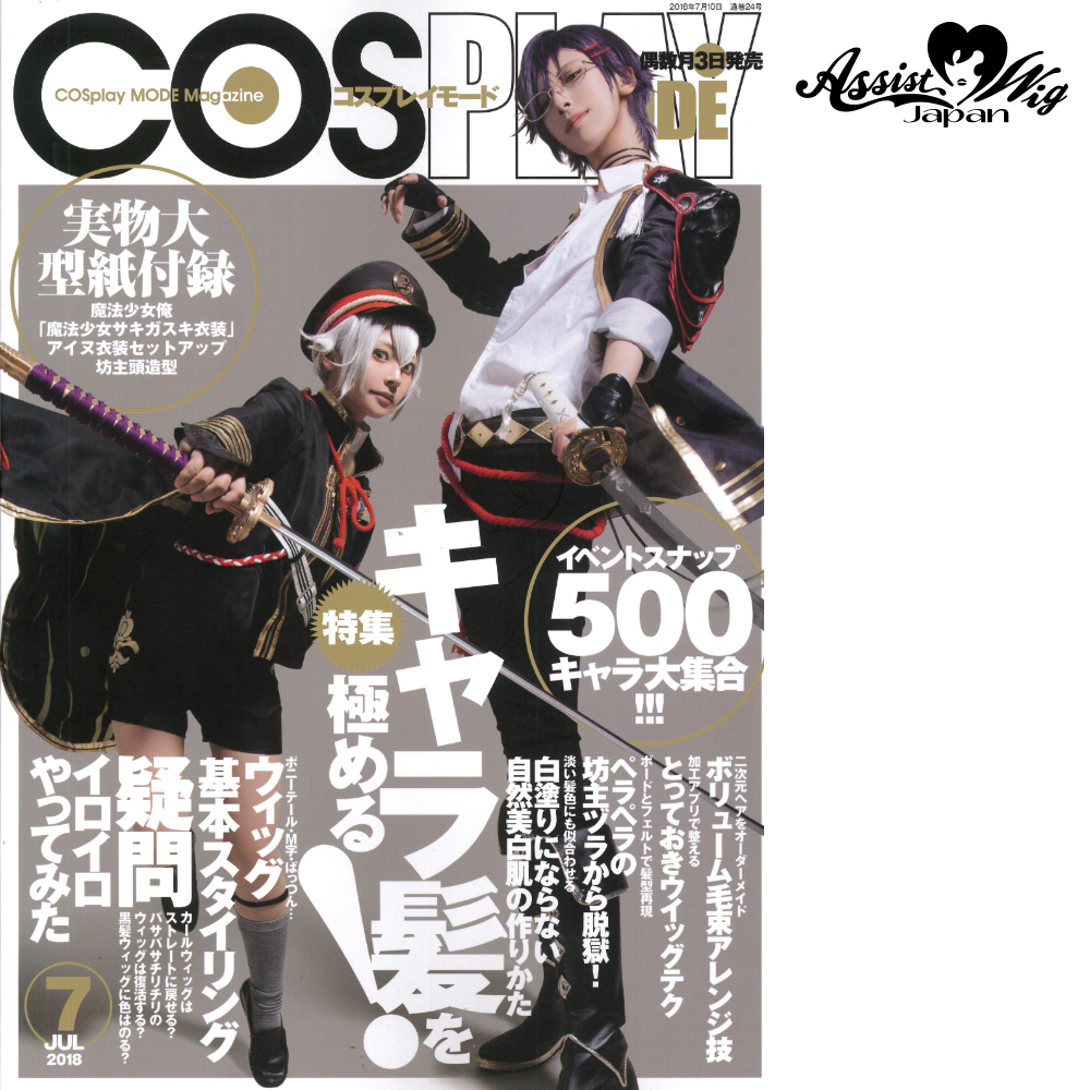 COSPLAY MODE (Cosplay mode) 2018 July issue