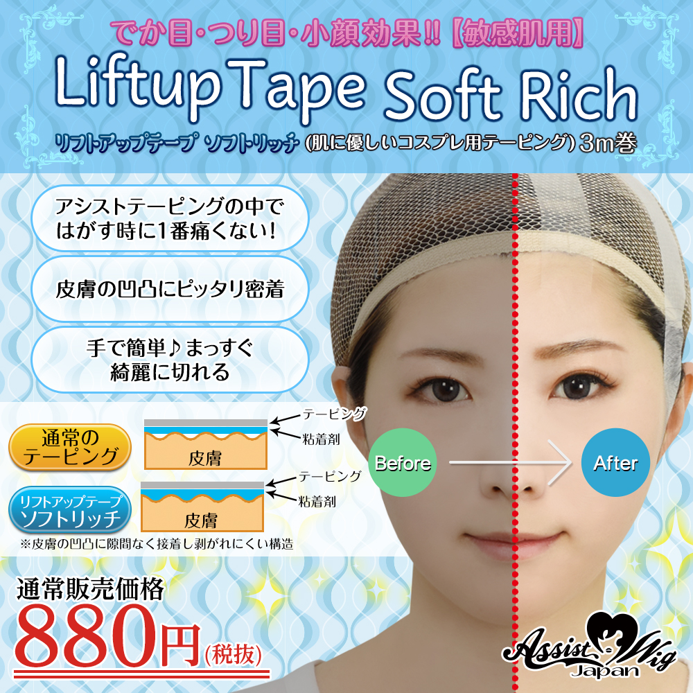 ★ Assist original ★  Liftup Tape Soft Rich (Taping for cosplay) 3 m volume