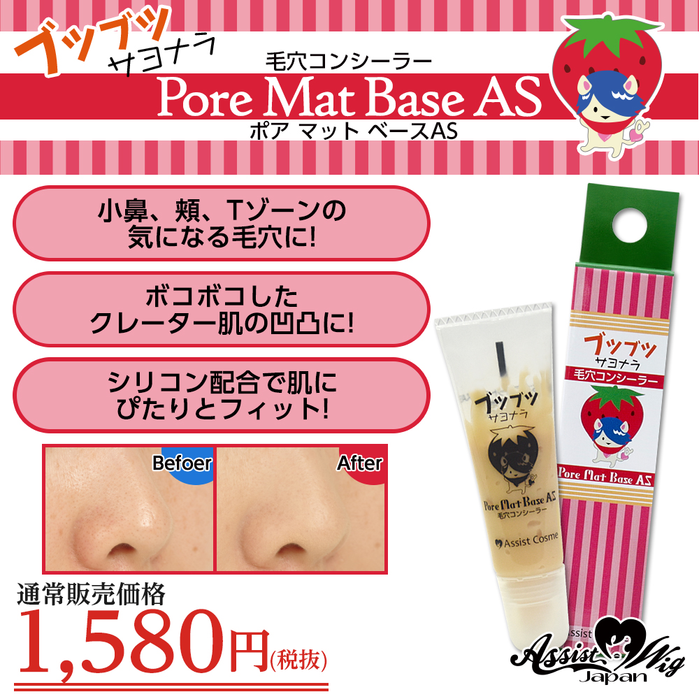 ★ Assist original ★ Pore Mat Base AS
