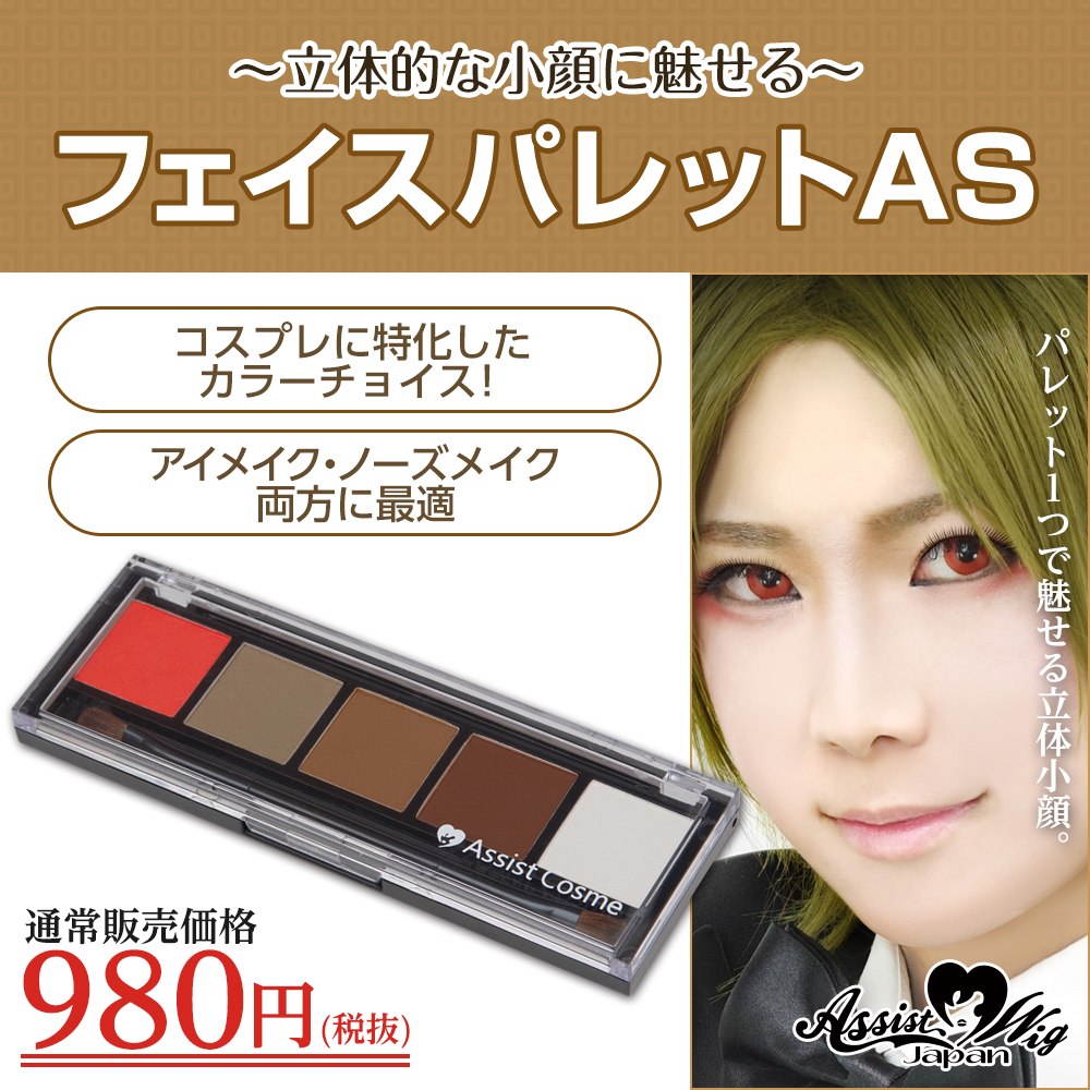 ★ Assist Original ★ Face Palette AS