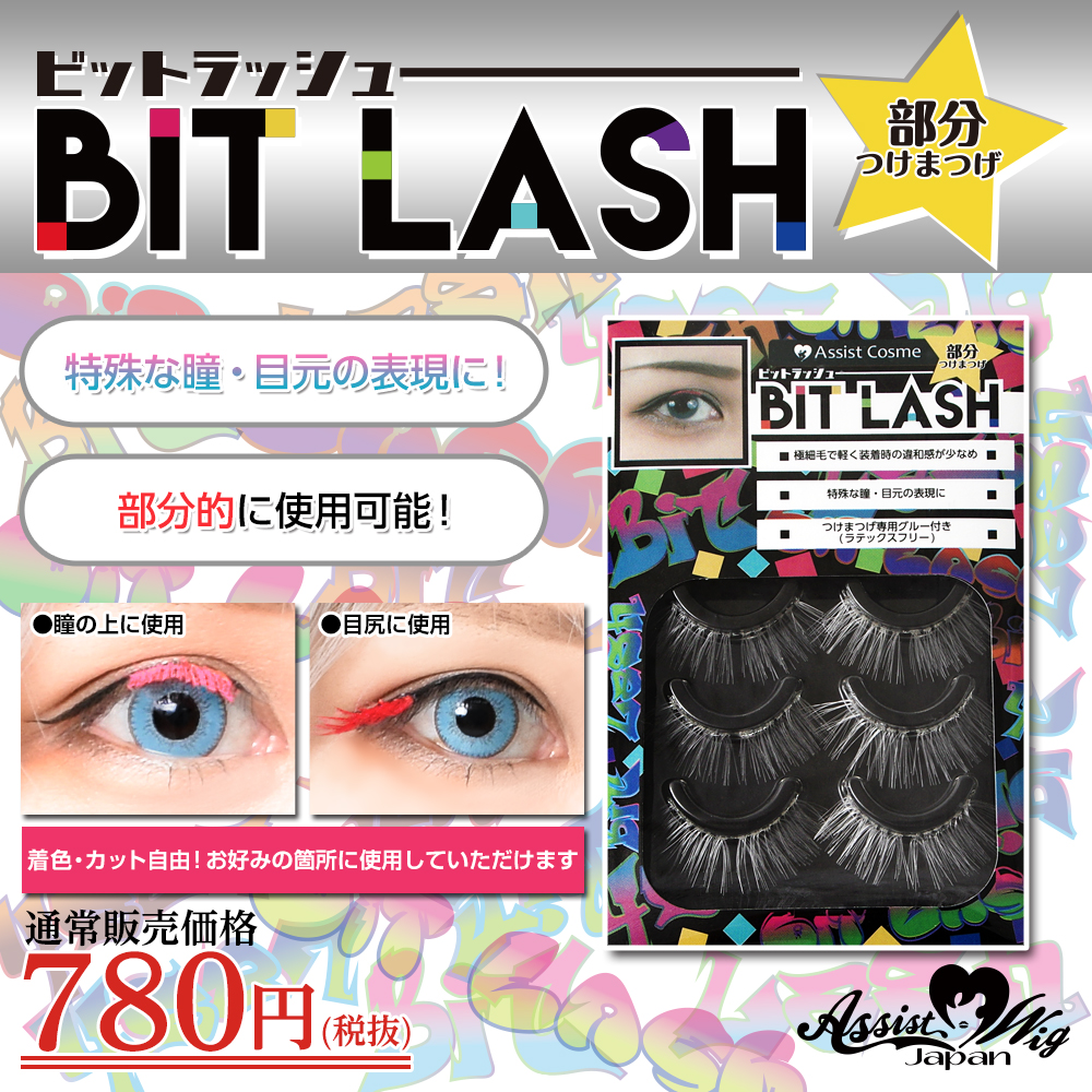 ★ Assist original ★ partial false eyelash bit rush 12 pieces