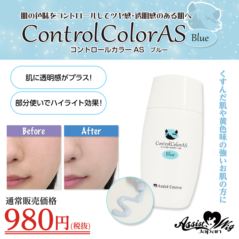 ★ Assist Original ★ Control Color AS Blue