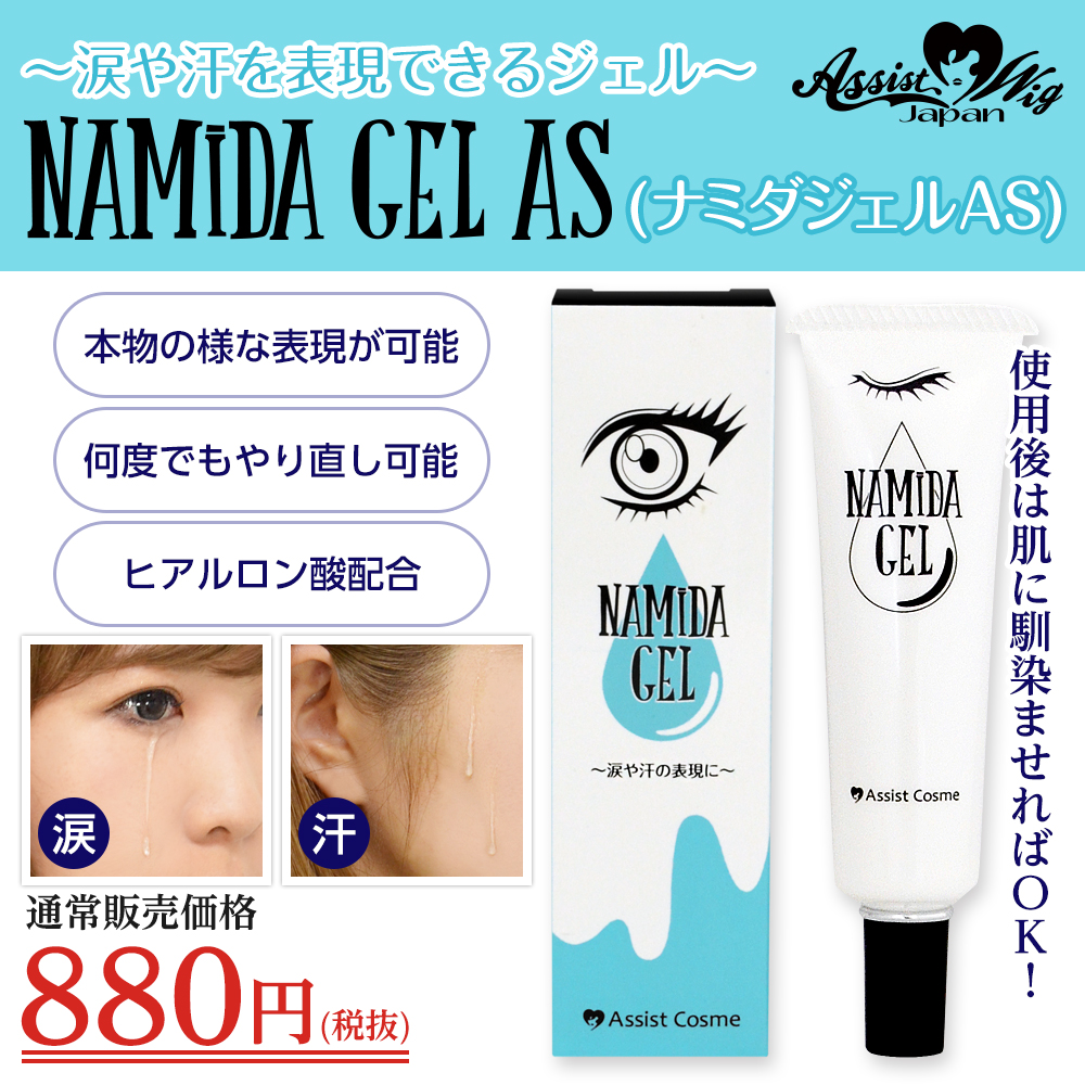 ★ Assist Original ★ NAMIDA GEL AS (Fake tears and sweat!)