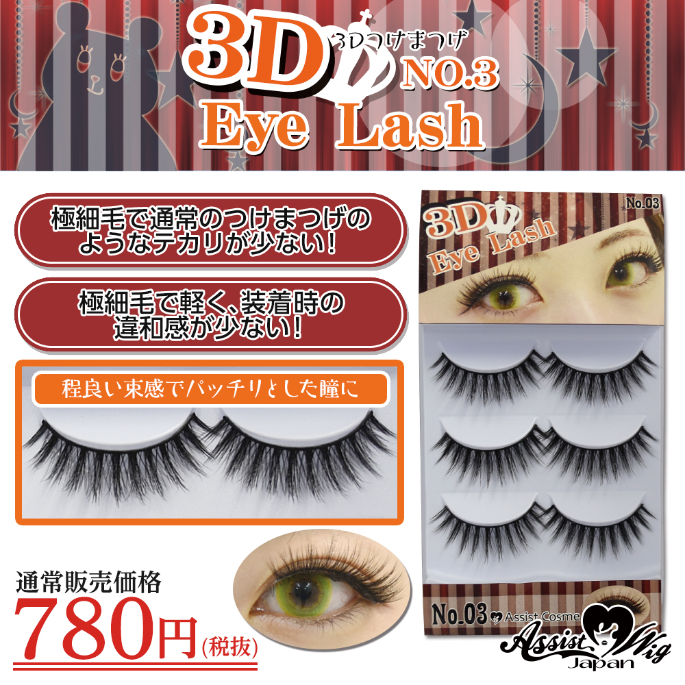★ Assist Original ★ 3-D Fake Eyelashes No.03