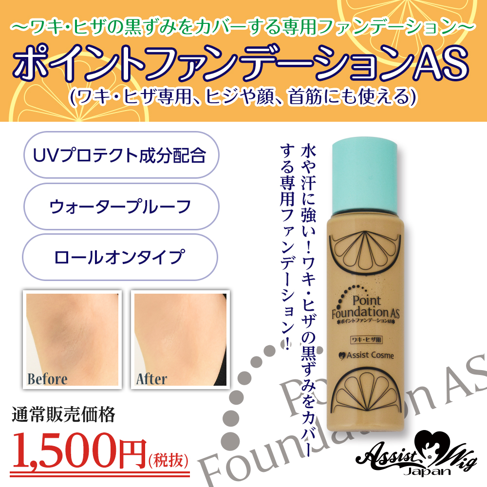 ★ Assist Original ★ Point Foundation AS for armpit and knee