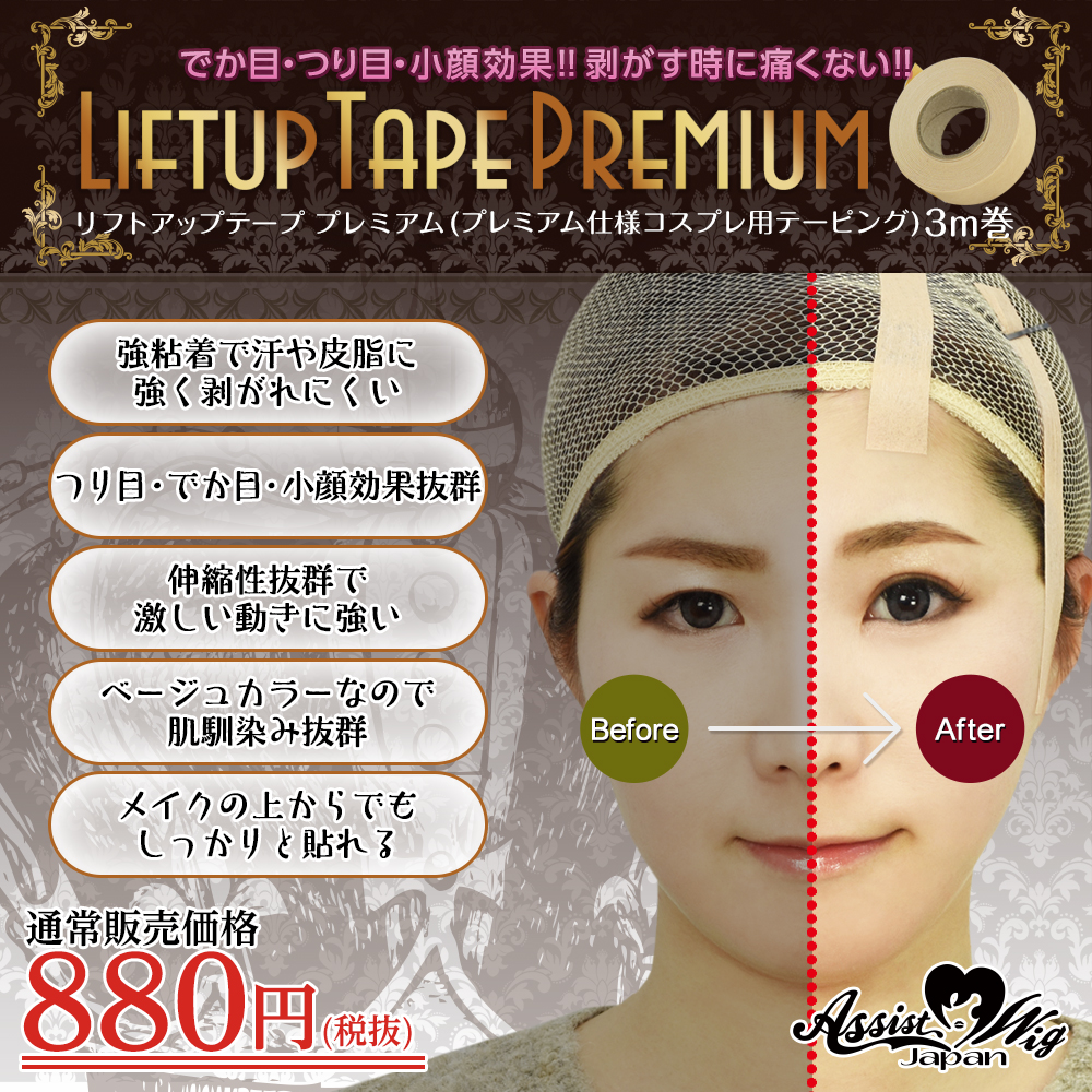 ★ Assist original ★ Liftup Tape Premium (Taping for cosplay) 3 m volume