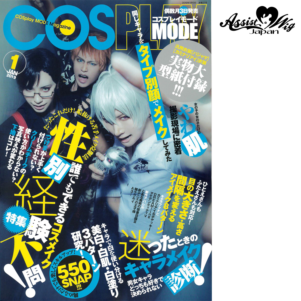 COSPLAY MODE (Cosplay mode) 2019 Mon January issue