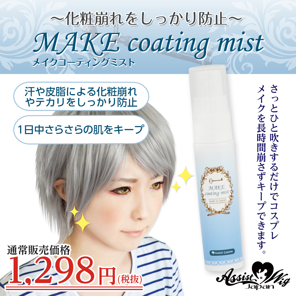 ★ Assist original ★ Make coating mist AS