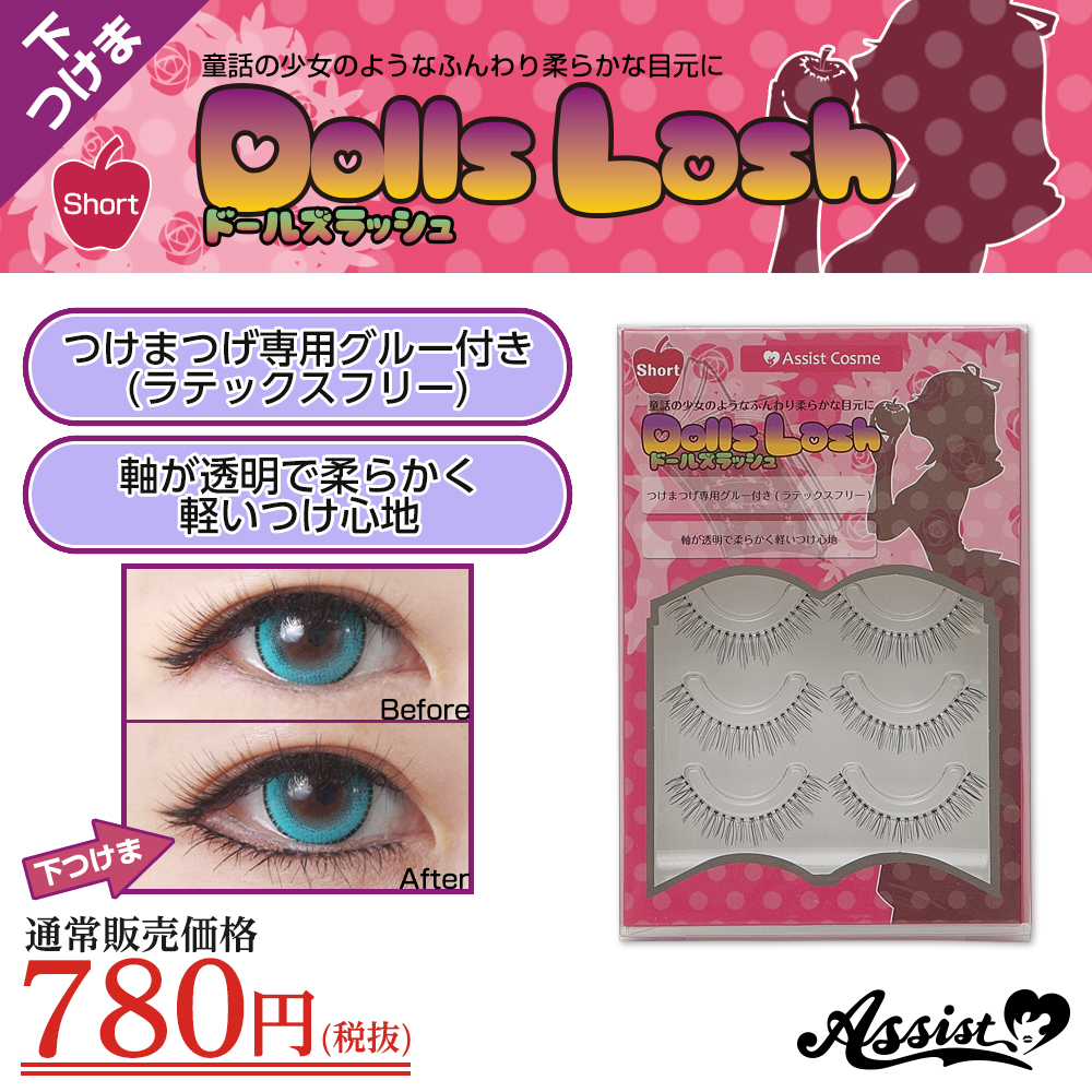 ★Assist original★ Bottom Lashes Dolls Lash (Short type)