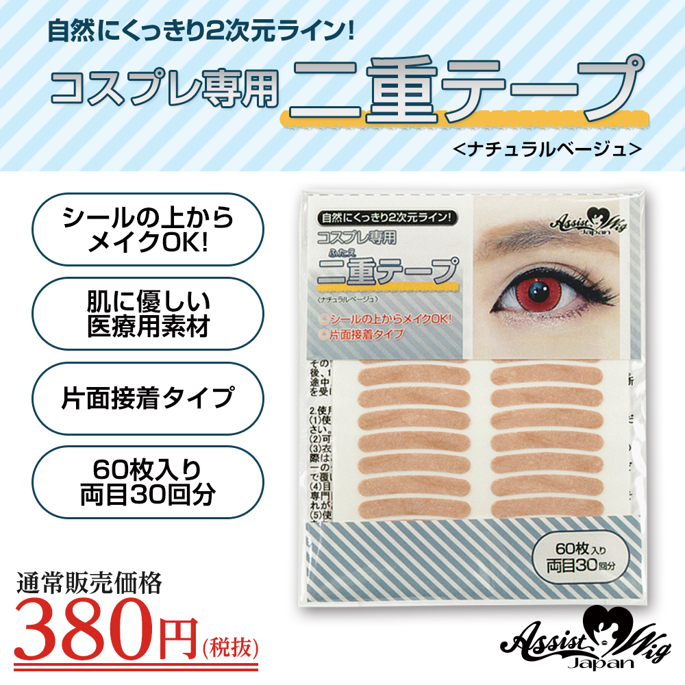 ★ Assist original ★ Natural 2-D line! Double-eyelid Tape