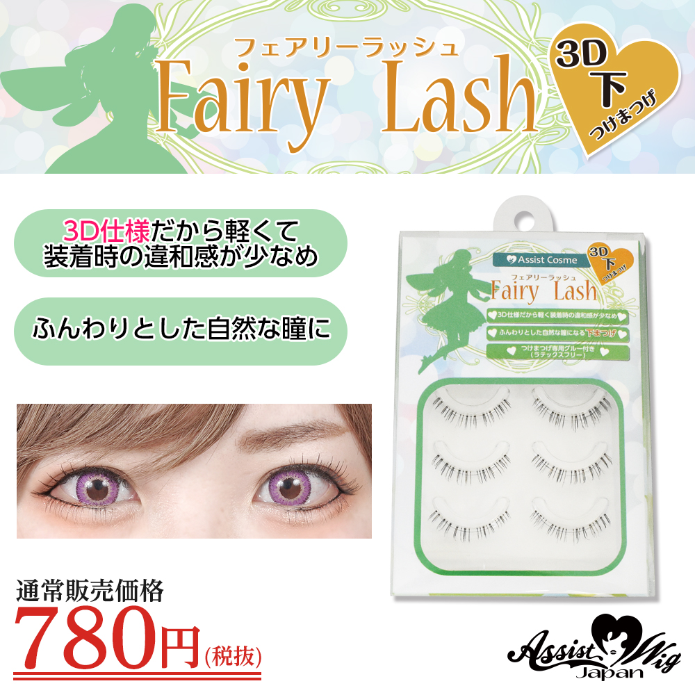 ★ Assist original ★ 3D Bottom Lashes - Fairy Lashes