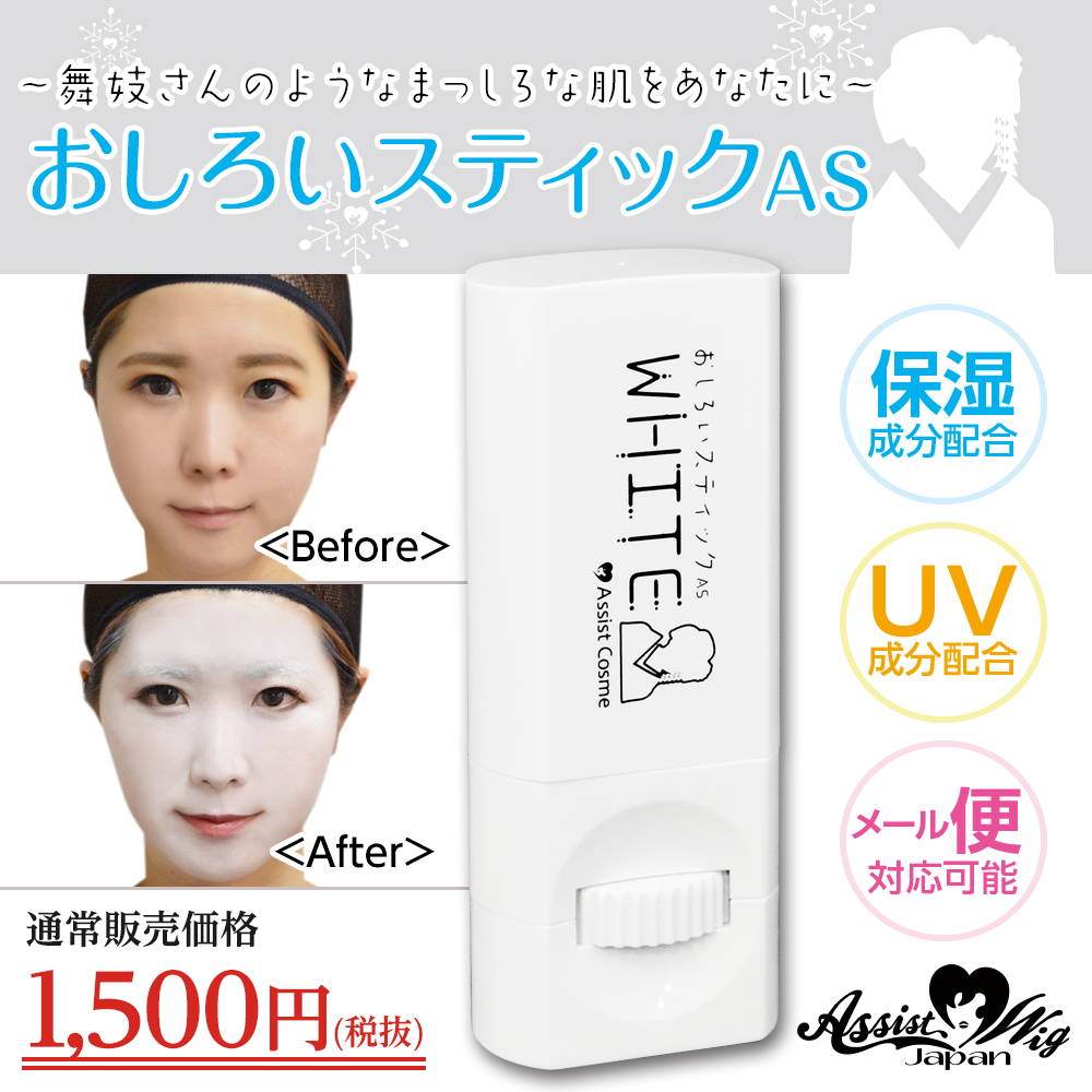 ★ Assist original ★ Stick to whiten the skin AS (Oshiroi Stick)