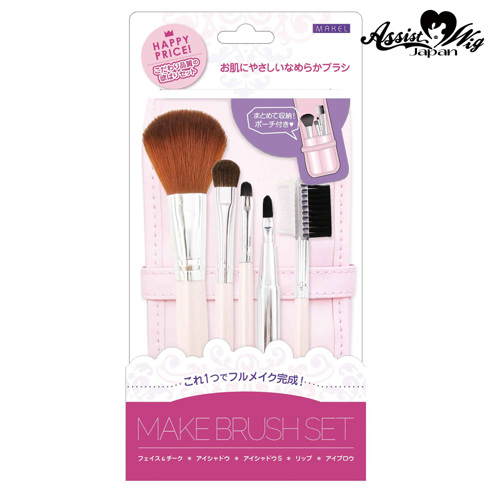 Makeup brush 5 set