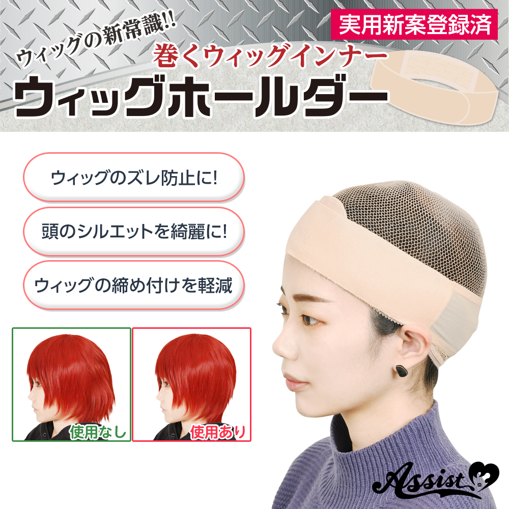 ★ Assist Original ★ Wig Holder Normal type