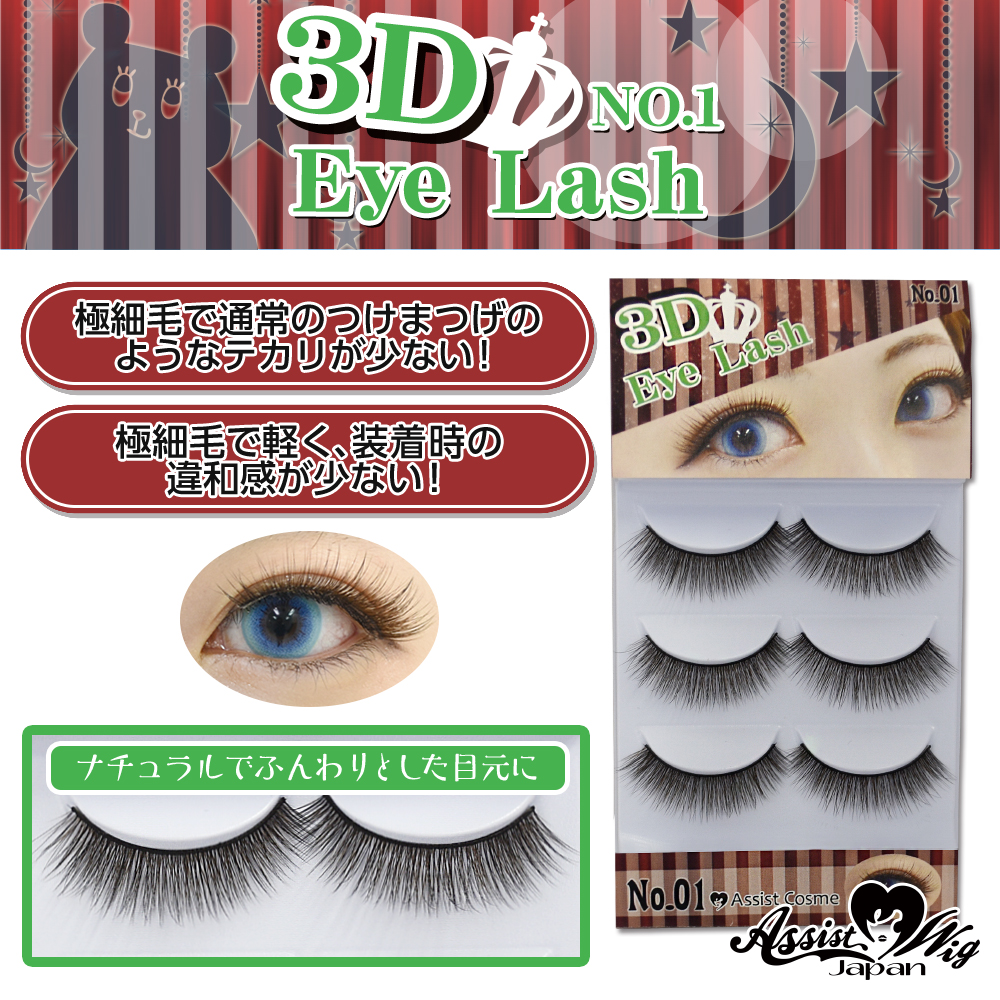 ★ Assist Original ★ 3D False Eyelashes No,1