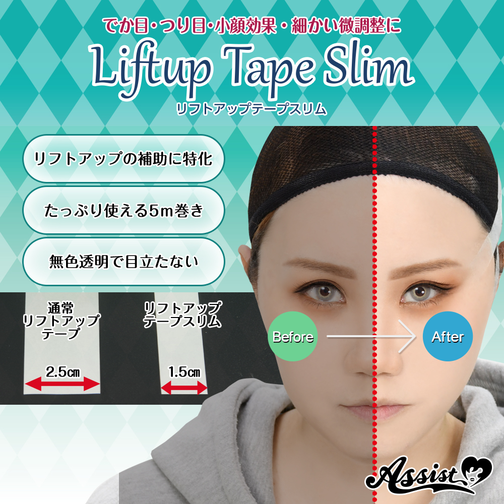 ★ Assist Original ★ Lift Up Tape Slim (Taping for Cosplay) 5m Volume tape only